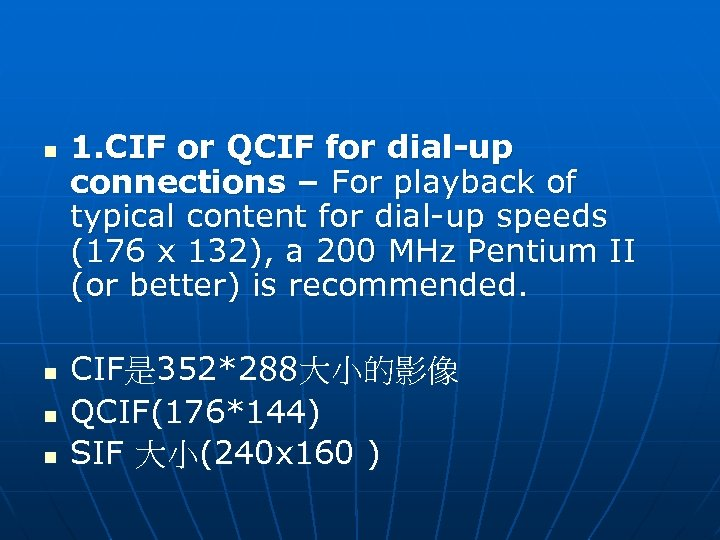 n n 1. CIF or QCIF for dial-up connections – For playback of typical