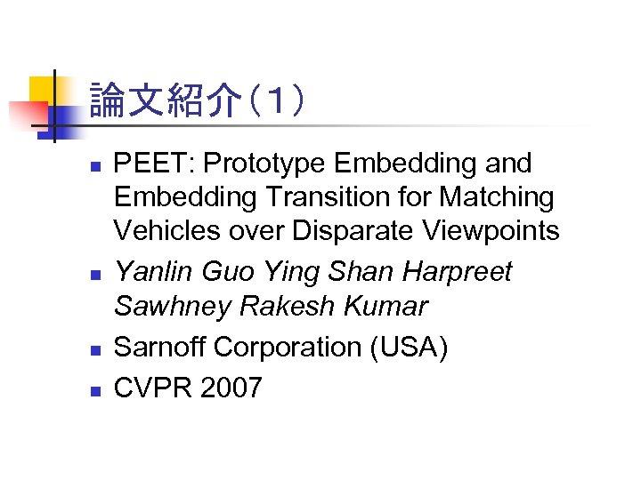 論文紹介(1) n n PEET: Prototype Embedding and Embedding Transition for Matching Vehicles over Disparate