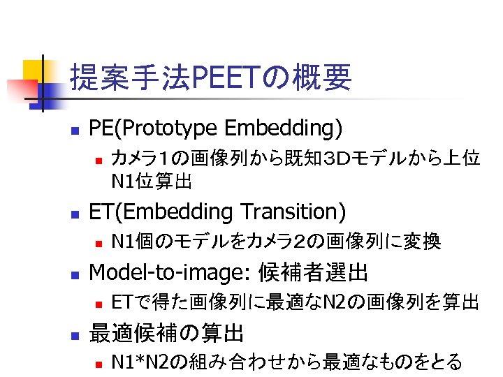 提案手法PEETの概要 n PE(Prototype Embedding) n n ET(Embedding Transition) n n N 1個のモデルをカメラ2の画像列に変換 Model-to-image: 候補者選出