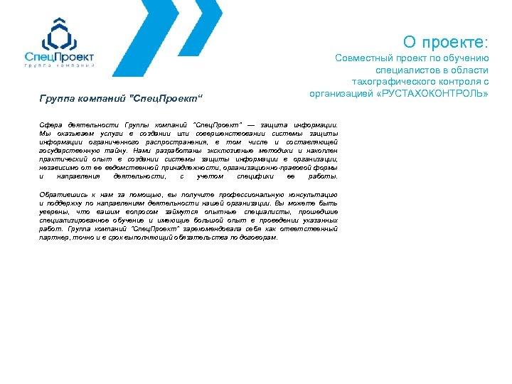 О проекте: Группа компаний