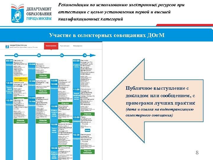 Рекомендации по использованию электронных ресурсов при аттестации с целью установления первой и высшей квалификационных