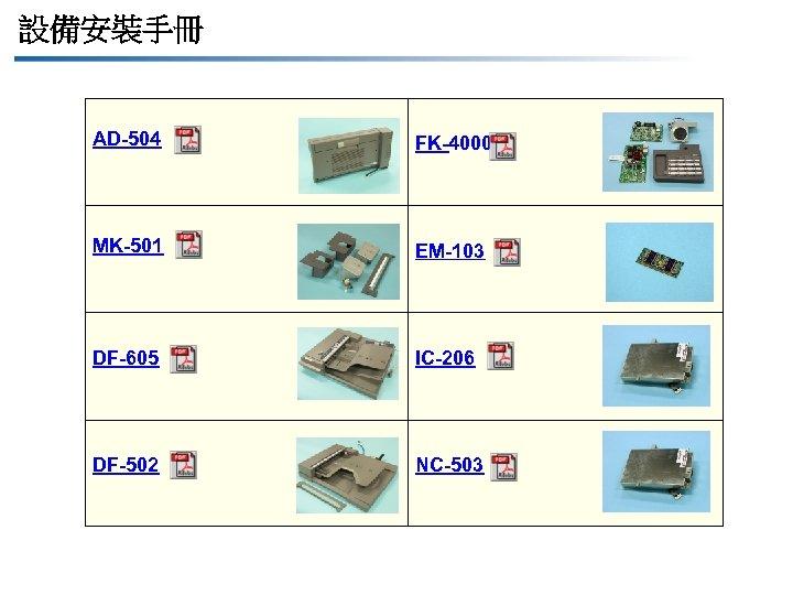設備安裝手冊 AD-504 FK-4000 MK-501 EM-103 DF-605 IC-206 DF-502 NC-503
