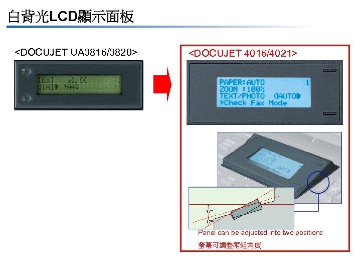 白背光LCD顯示面板 <DOCUJET UA 3816/3820> <DOCUJET 4016/4021> 17 12 Panel can be adjusted into two
