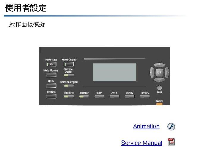 使用者設定 操作面板模擬 Animation Service Manual
