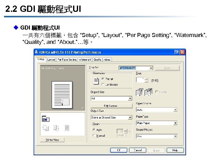 """2. 2 GDI 驅動程式UI u GDI 驅動程式UI 一共有六個標籤,包含 """"Setup"""", """"Layout"""", """"Per Page Setting"""", """"Watermark"""","""