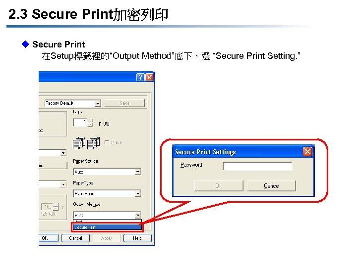 "2. 3 Secure Print加密列印 u Secure Print 在Setup標籤裡的""Output Method""底下,選 ""Secure Print Setting. """