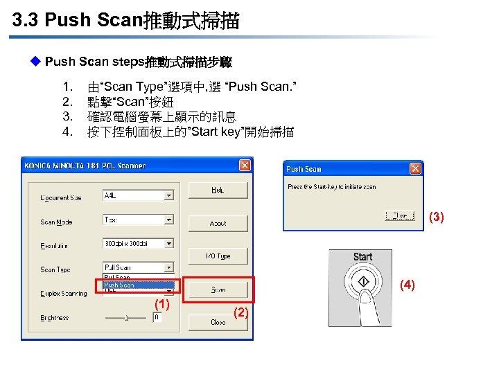 "3. 3 Push Scan推動式掃描 u Push Scan steps推動式掃描步驟 1. 2. 3. 4. 由""Scan Type""選項中,"