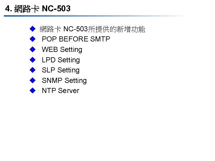 4. 網路卡 NC-503 u u u u 網路卡 NC-503所提供的新增功能 POP BEFORE SMTP WEB Setting