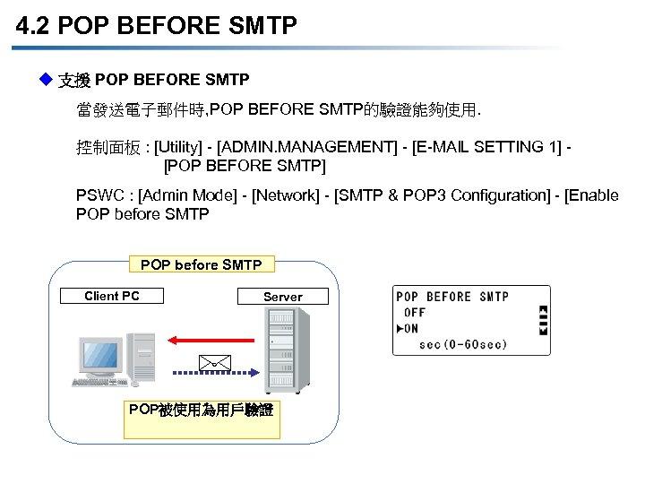 4. 2 POP BEFORE SMTP u 支援 POP BEFORE SMTP 當發送電子郵件時, POP BEFORE SMTP的驗證能夠使用.