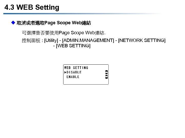 4. 3 WEB Setting u 取消或者選取Page Scope Web連結 可選擇是否要使用Page Scope Web連結. 控制面板 : [Utility]