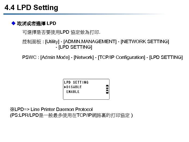 4. 4 LPD Setting u 取消或者選擇 LPD 可選擇是否要使用LPD 協定做為打印. 控制面板 : [Utility] - [ADMIN.