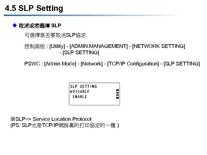 4. 5 SLP Setting u 取消或者選擇 SLP 可選擇是否要取消SLP協定. 控制面板 : [Utility] - [ADMIN. MANAGEMENT]