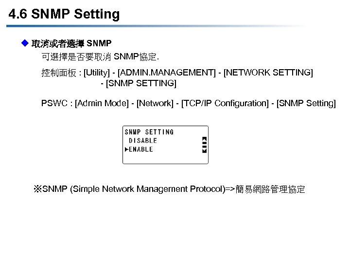 4. 6 SNMP Setting u 取消或者選擇 SNMP 可選擇是否要取消 SNMP協定. 控制面板 : [Utility] - [ADMIN.