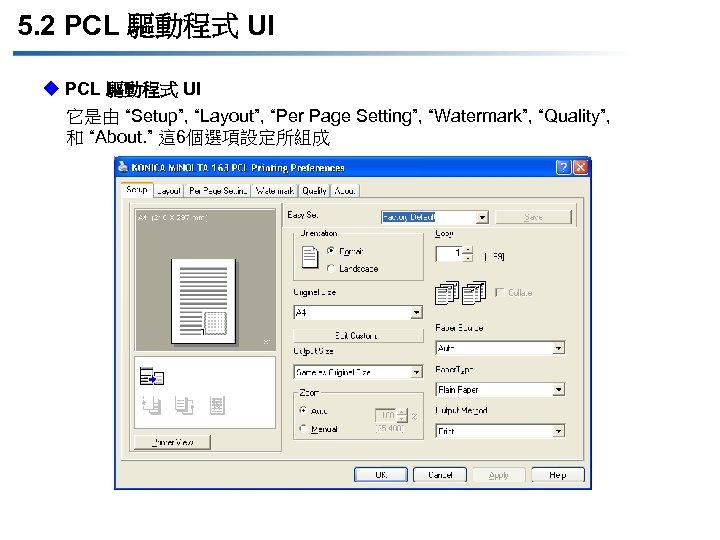 """5. 2 PCL 驅動程式 UI u PCL 驅動程式 UI 它是由 """"Setup"""", """"Layout"""", """"Per Page"""