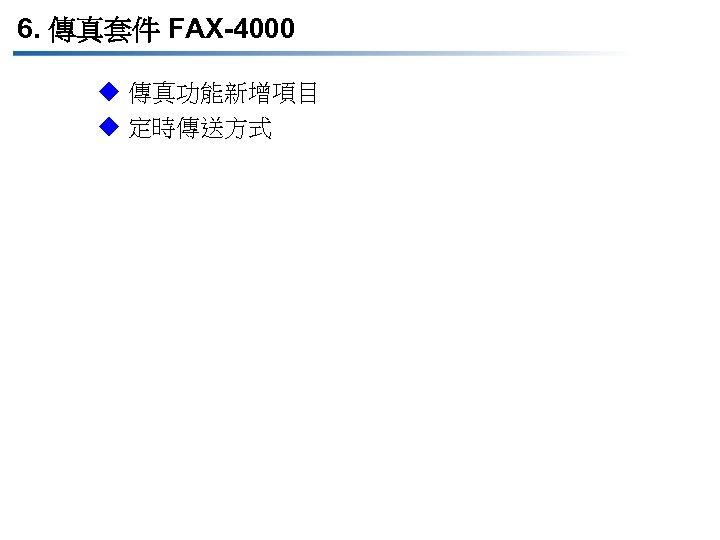 6. 傳真套件 FAX-4000 u 傳真功能新增項目 u 定時傳送方式
