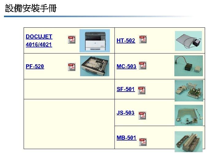 設備安裝手冊 DOCUJET 4016/4021 HT-502 PF-520 MC-503 SF-501 JS-503 MB-501