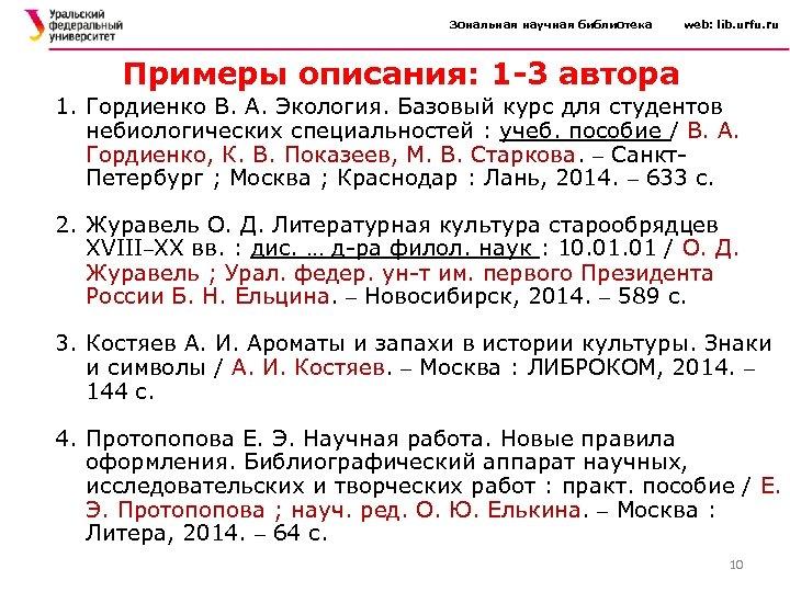 Зональная научная библиотека web: lib. urfu. ru Примеры описания: 1 -3 автора 1. Гордиенко