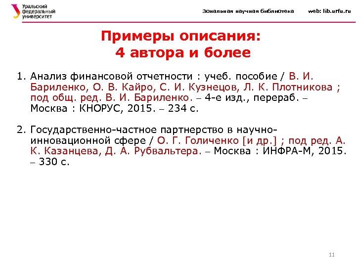 Зональная научная библиотека web: lib. urfu. ru Примеры описания: 4 автора и более 1.