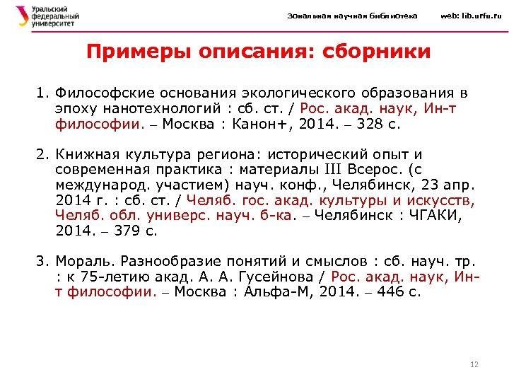 Зональная научная библиотека web: lib. urfu. ru Примеры описания: сборники 1. Философские основания экологического
