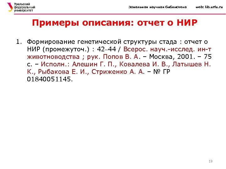 Зональная научная библиотека web: lib. urfu. ru Примеры описания: отчет о НИР 1. Формирование