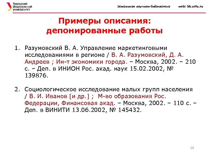 Зональная научная библиотека web: lib. urfu. ru Примеры описания: депонированные работы 1. Разумовский В.