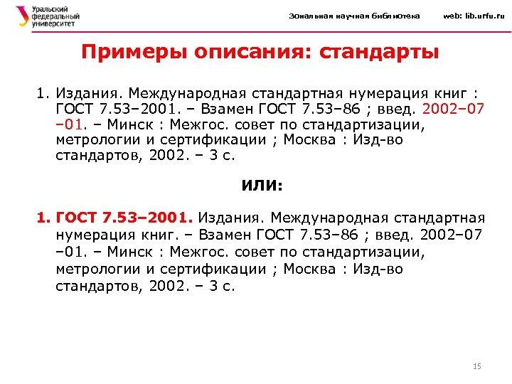 Зональная научная библиотека web: lib. urfu. ru Примеры описания: стандарты 1. Издания. Международная стандартная