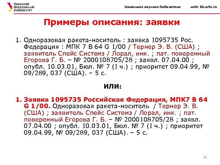 Зональная научная библиотека web: lib. urfu. ru Примеры описания: заявки 1. Одноразовая ракета-носитель :