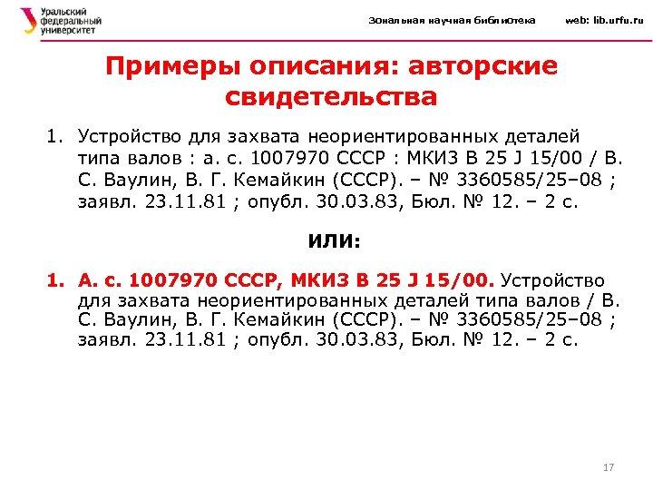 Зональная научная библиотека web: lib. urfu. ru Примеры описания: авторские свидетельства 1. Устройство для