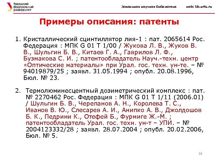 Зональная научная библиотека web: lib. urfu. ru Примеры описания: патенты 1. Кристаллический сцинтиллятор лия-1