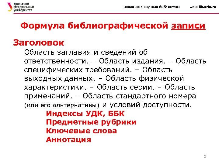Зональная научная библиотека web: lib. urfu. ru Формула библиографической записи Заголовок Область заглавия и
