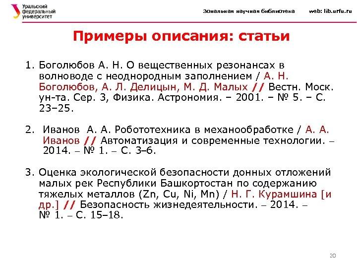 Зональная научная библиотека web: lib. urfu. ru Примеры описания: статьи 1. Боголюбов А. Н.