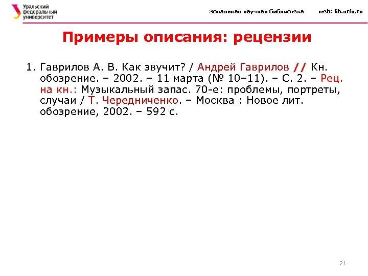 Зональная научная библиотека web: lib. urfu. ru Примеры описания: рецензии 1. Гаврилов А. В.