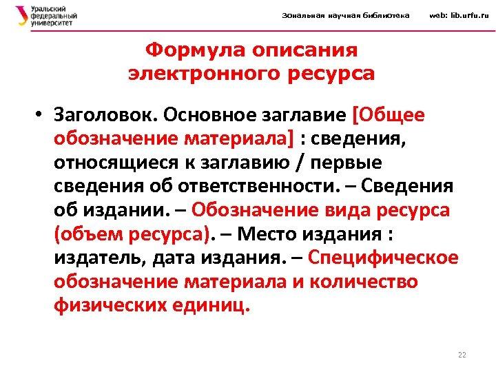 Зональная научная библиотека web: lib. urfu. ru Формула описания электронного ресурса • Заголовок. Основное