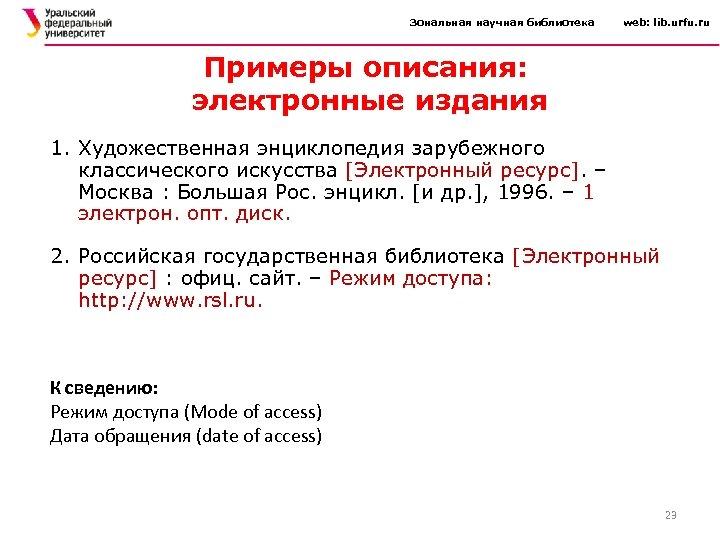 Зональная научная библиотека web: lib. urfu. ru Примеры описания: электронные издания 1. Художественная энциклопедия