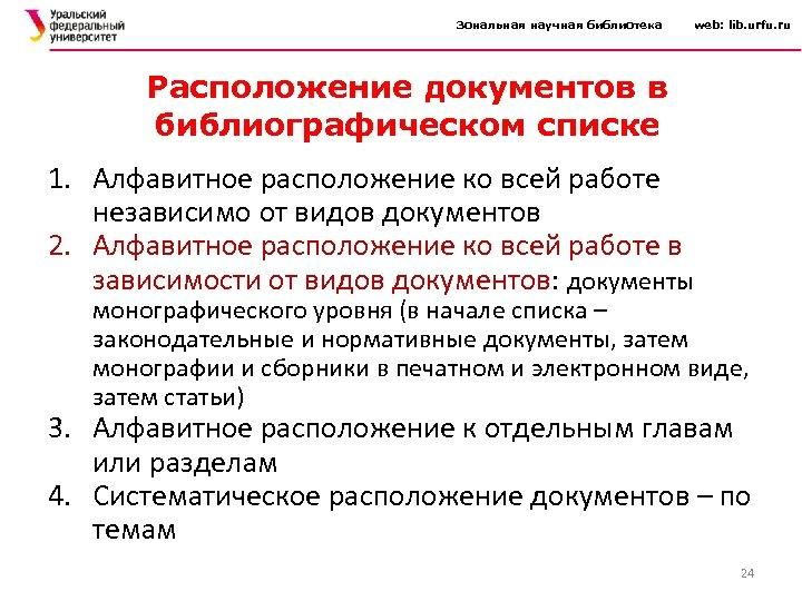 Зональная научная библиотека web: lib. urfu. ru Расположение документов в библиографическом списке 1. Алфавитное