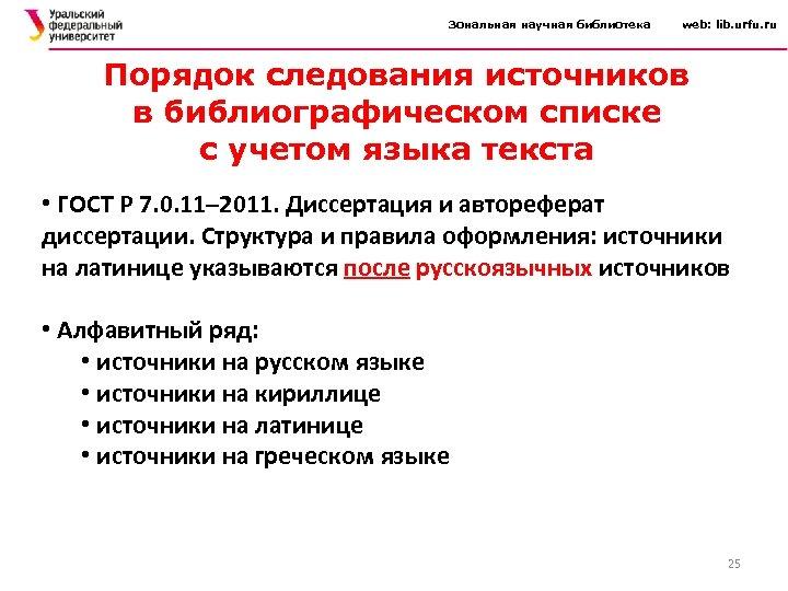 Зональная научная библиотека web: lib. urfu. ru Порядок следования источников в библиографическом списке с