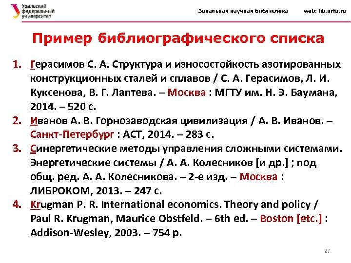 Зональная научная библиотека web: lib. urfu. ru Пример библиографического списка 1. Герасимов С. А.