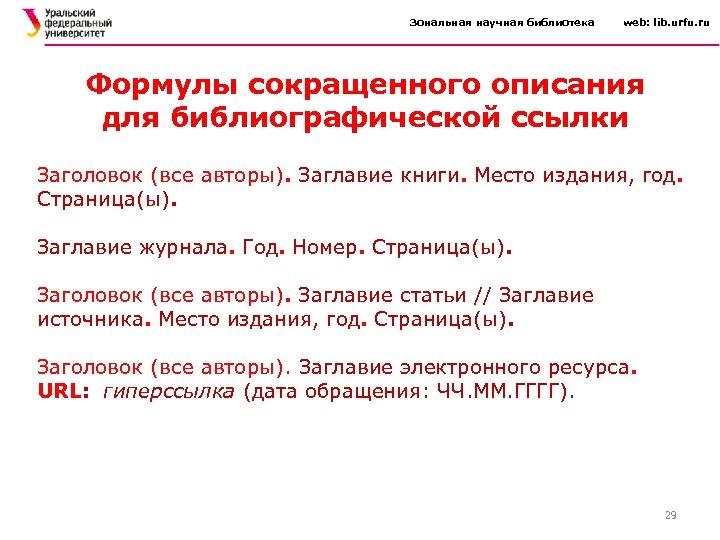 Зональная научная библиотека web: lib. urfu. ru Формулы сокращенного описания для библиографической ссылки Заголовок