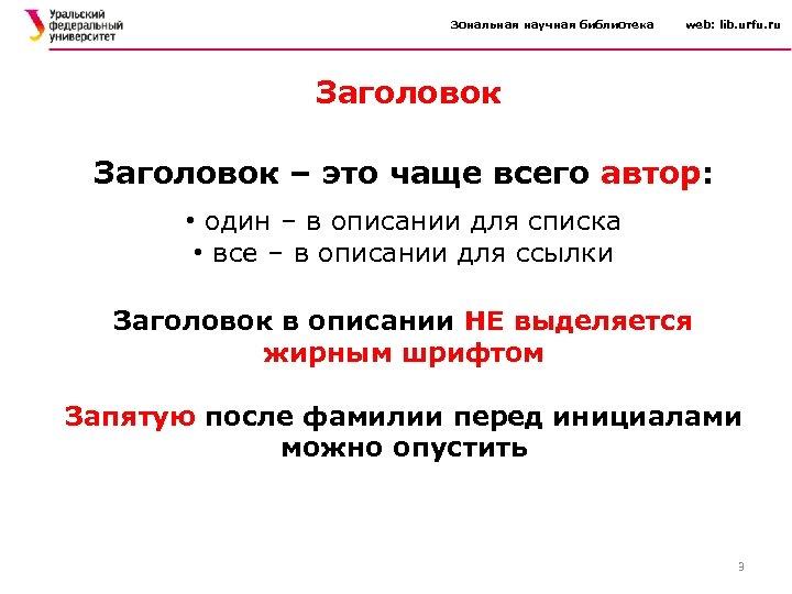 Зональная научная библиотека web: lib. urfu. ru Заголовок – это чаще всего автор: •