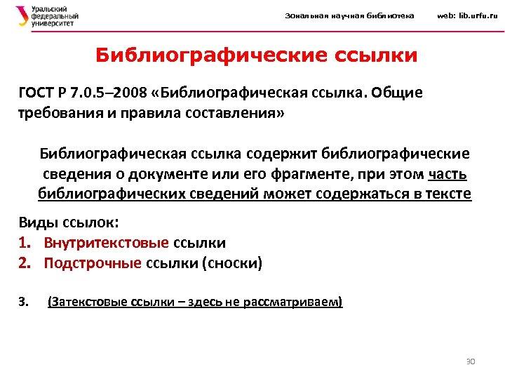 Зональная научная библиотека web: lib. urfu. ru Библиографические ссылки ГОСТ Р 7. 0. 5–