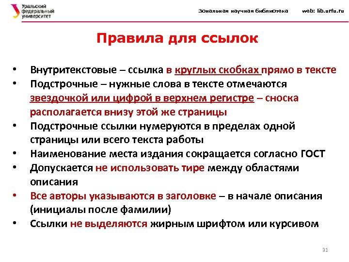 Зональная научная библиотека web: lib. urfu. ru Правила для ссылок • • Внутритекстовые –