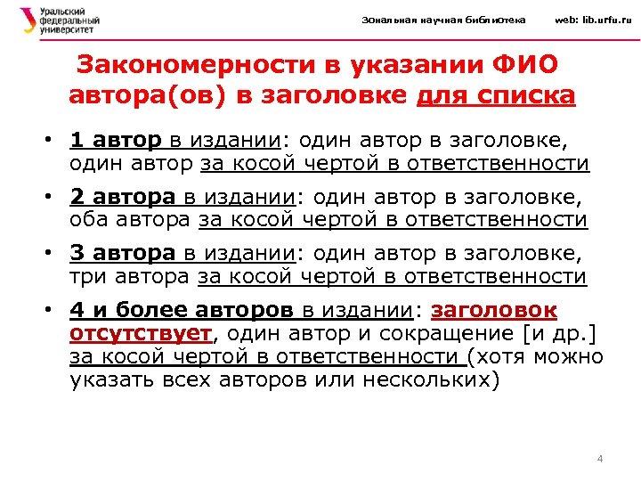 Зональная научная библиотека web: lib. urfu. ru Закономерности в указании ФИО автора(ов) в заголовке