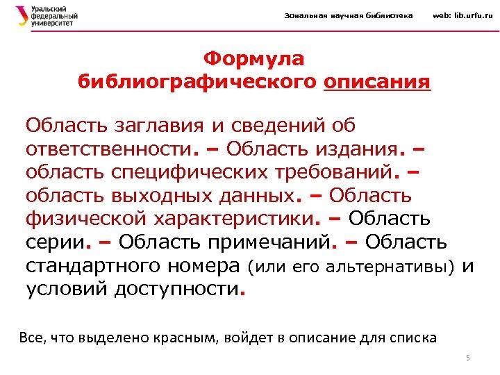 Зональная научная библиотека web: lib. urfu. ru Формула библиографического описания Область заглавия и сведений