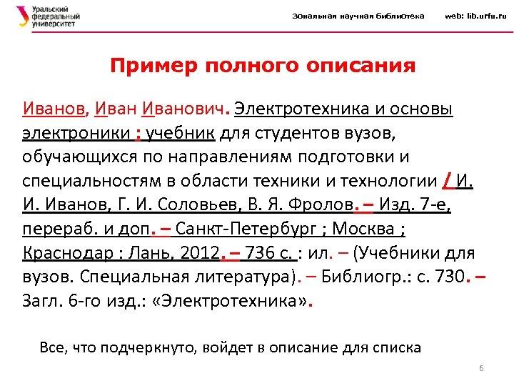 Зональная научная библиотека web: lib. urfu. ru Пример полного описания Иванов, Иванович. Электротехника и