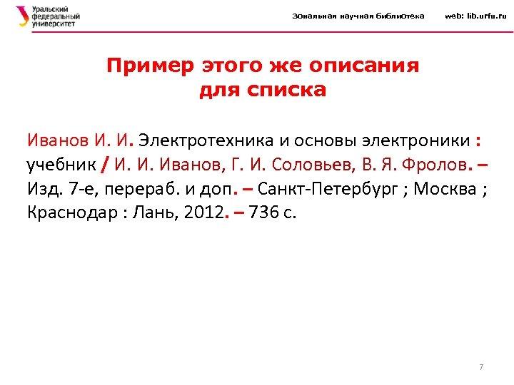 Зональная научная библиотека web: lib. urfu. ru Пример этого же описания для списка Иванов