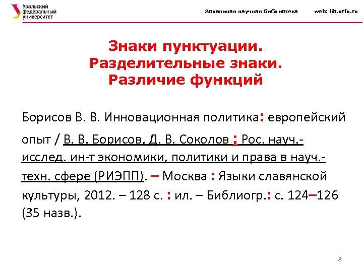 Зональная научная библиотека web: lib. urfu. ru Знаки пунктуации. Разделительные знаки. Различие функций Борисов