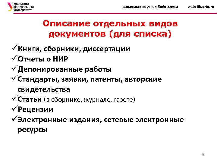 Зональная научная библиотека web: lib. urfu. ru Описание отдельных видов документов (для списка) üКниги,