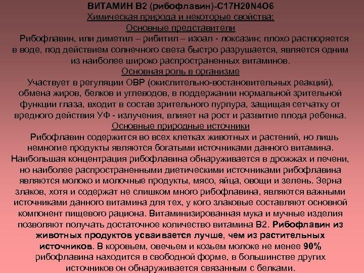 ВИТАМИН В 2 (рибофлавин)-C 17 H 20 N 4 O 6 Химическая природа и