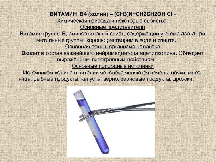 ВИТАМИН В 4 (холин) – (CH 3)N+CH 2 OH CI Химическая природа и некоторые