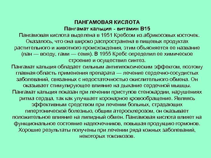 ПАНГАМОВАЯ КИСЛОТА Пангамат кальция - витамин В 15 Пангамовая кислота выделена в 1951 Кребсом